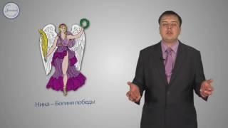 История 5 Религия древних греков