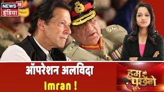 Bajwa की पर्ची से उड़ा Imran का रंग, Pakistan से भागेंगे Imran? |Hum Toh Poochenge|Preeti Raghunandan