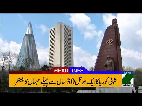 92 News Headlines - 09:00 AM - 11 August 2017 - 92NewsHDPlus
