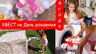 VLOG Квест по поиску подарков для ребенка 4 лет