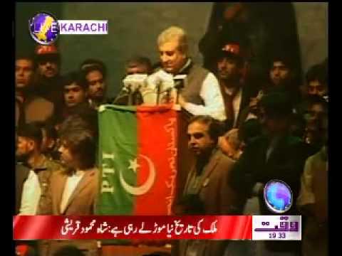 Shah Mehmood Qureshi Adress PTI Jalsa News Package 25 December 2011