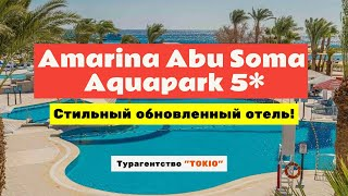 Amarina Abu Soma Resort Aquapark 5 Хургада Египет