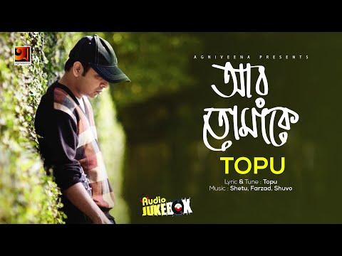 Aar Tomake   Topu  Full Album  Audio Jukebox