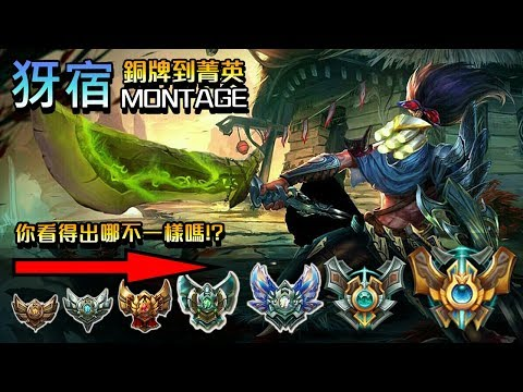 �英雄�盟】銅牌到�英的犽宿 MONTAGE 你看得哪�一樣嗎? - Bronze to Challenger Yasuo Montage Can you see the difference?