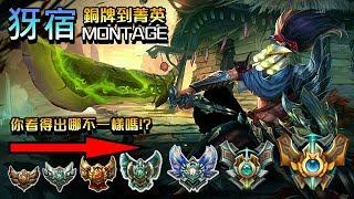 【英雄聯盟】銅牌到菁英的犽宿 MONTAGE 你看得哪不一樣嗎   Bronze To Challenger Yasuo Montage Can You See The Difference