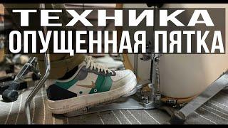 Уроки игры на барабанах-Техника  на бас-барабане - Опущенная пятка