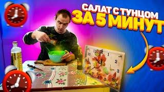 Приготовление салата за 5 минут рецепт БОМБА/ простой/ быстрый/ для ленивых/ офигенный салат 2020