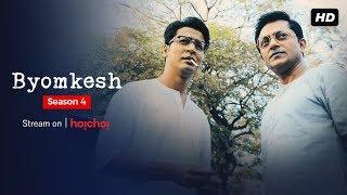 Byomkesh (ব্যোমকেশ) | Season 4 | Streaming Now | Anirban | Suprabhat | hoichoi