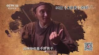 《法律讲堂(文史版)》 20200423 法说水浒·大宋牢城| CCTV社会与法