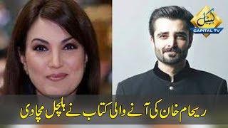 CapitalTV; Reham Khan accuses actor Hamza Abbasi of emailing threats