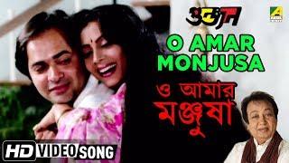O Amar Monjusa | Goonjan | Bengali Movie Song | Bhupinder Singh