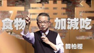 【人文講堂】20161009 - 食物加減吃 - 韓柏檉