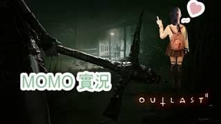【MOMO實況】Outlast2比我想像中好玩~
