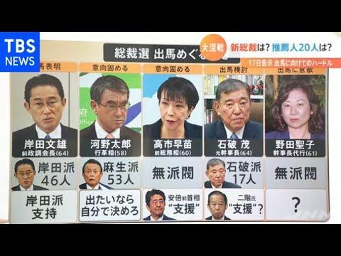 自民党・総裁選は河野・岸田の一騎打ちか?