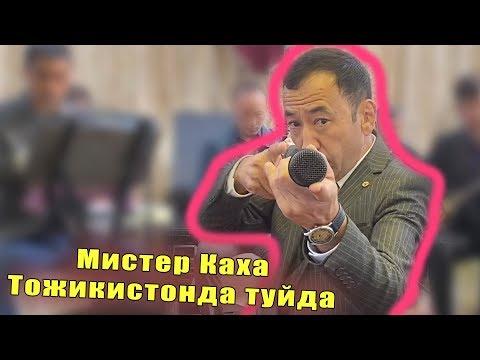 Mister Qaxa - Tojikistonda to'yda jonli ijroni yorvordi 2020 💪💪💪