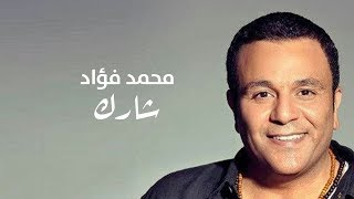 Mohamed Fouad - Sharek   محمد فؤاد - شارك