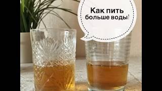 Как больше пить жидкости? Советует диетолог