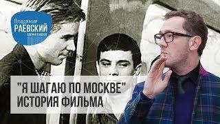Сделано в Москве: Я шагаю по Москве — история фильма