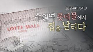 뉴스타파 - [갑질타파] 롯데①수원역 롯데몰에서 집을 날리다