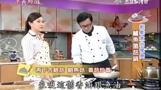 詹姆士食譜教你做的鱸魚菌菇鍋食譜