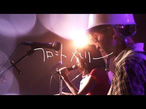 神聖かまってちゃん「フロントメモリーfeat.川本真琴」LIVE映像@恵比寿リキッドルーム2014.3.26