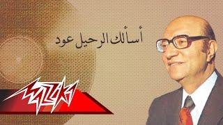 Asalak Al Rahel Oud- Mohamed Abd El Wahab أسألك الرحيل عود - محمد عبد الوهاب
