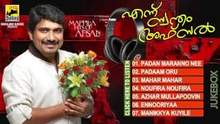 Malayalam Mappila Songs | Ennu Swandam Afsal | Afsal Hits Audio Jukebox