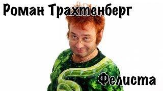 Роман Трахтенберг 02 Фелиста 2006