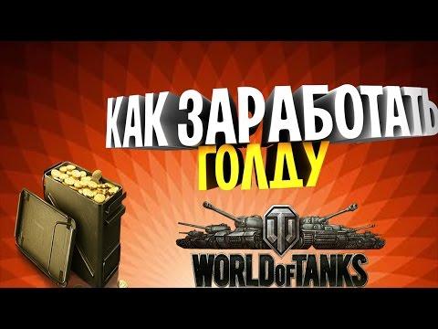 Как заработать голду в World Of Tanks? Халява в World Of Tanks!