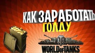 Как заработать золото в World of Tanks и набрать кучу ПОДПИСЧИКОВ