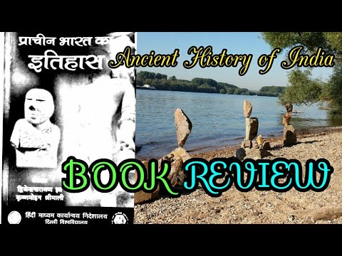 Ancient History of India ॥ Book Review ॥