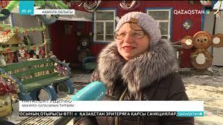 Ақмола облысының Макинск ауылында ауласын ерекше безендірген отбасы тұрады