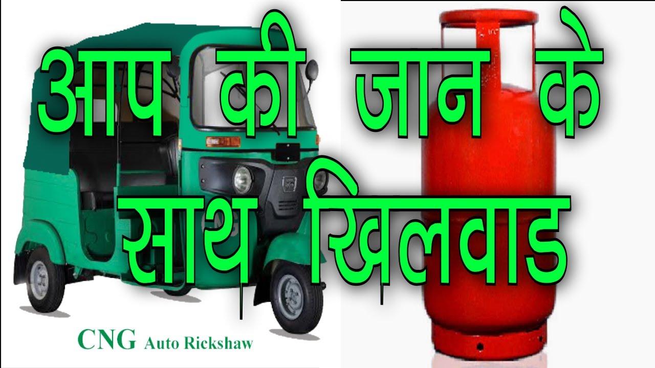 Cng क बज य Lpg स चल रह Auto Rickshaw Knews Youtube