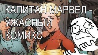 "Я терпеть не могу ""Капитана Марвел"""