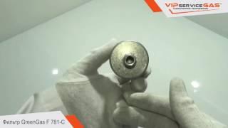 Обзор фильтра тонкой очистки GreenGas F 781 C Газ на авто Харьков
