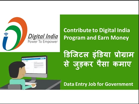 Work and earn with Digital India Program | Hindi