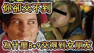 Download Video 為什麼8+9交得到女朋友 你卻交不到?#6|十萬個為什麼?|【T.H.子恆】 MP3 3GP MP4