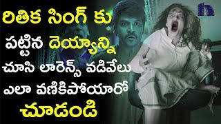 Lawrence and Vadi Velu Scared of Ritika Singh - 2017 Latest Telugu Movie Scenes - Shivalinga