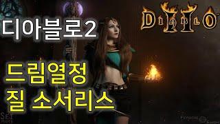 디아블로2 드림 열정 질 소서리스 Diablo2 Dream Passion Sorceress
