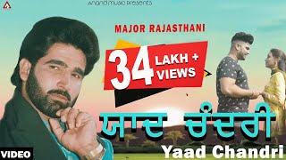 Major Rajasthani  l Yaad Chandri l ਯਾਦ ਚੰਦਰੀ Full Video l Latest Punjabi Song 2020 l Anand Music