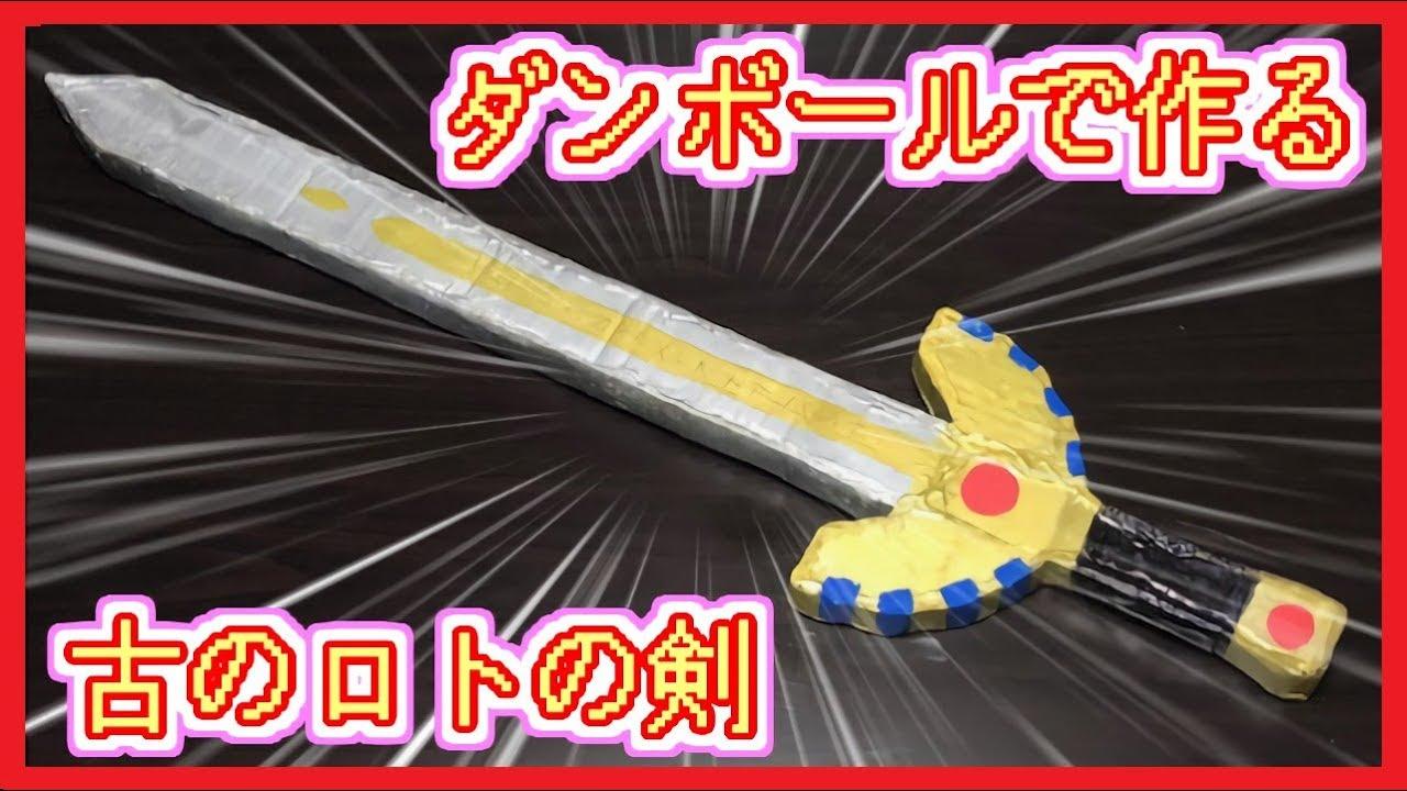ヤフオク! - ロトの剣 1/1レプリカ ワールド ...