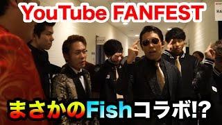 YouTube FANFESTでまさかのRADIO FISHさんとコラボ!? 〜イベント映像あり〜