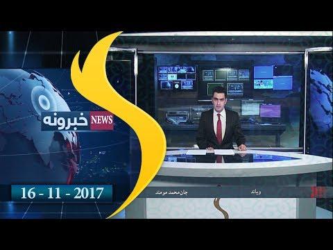 SHAMSHAD TV Pashto news / د شمشاد خبري ټولګه