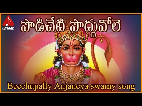 Lord Hanuman Telugu Songs | Podicheti Poddhuvole Devotional Folk Song | Bachupally Anjaneya