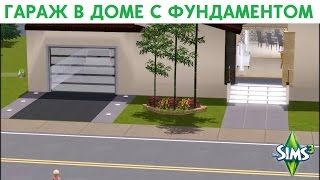 the Sims 3 Строительство гаража