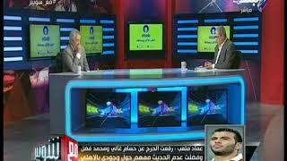 عماد متعب: تعرضت لظلم كبير من حسام البدري خلال العامين الأخيرين فى النادي الأهلي