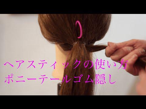 100均ヘアアレンジスティックを使用してポニーテールの縛り目の隠し方 札幌 美容室