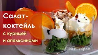 🥗 Салат-коктейль с курицей и апельсинами
