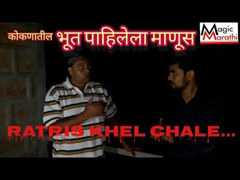 कोकणातील भूत पाहिलेला माणूस | Horror Experience In Konkan