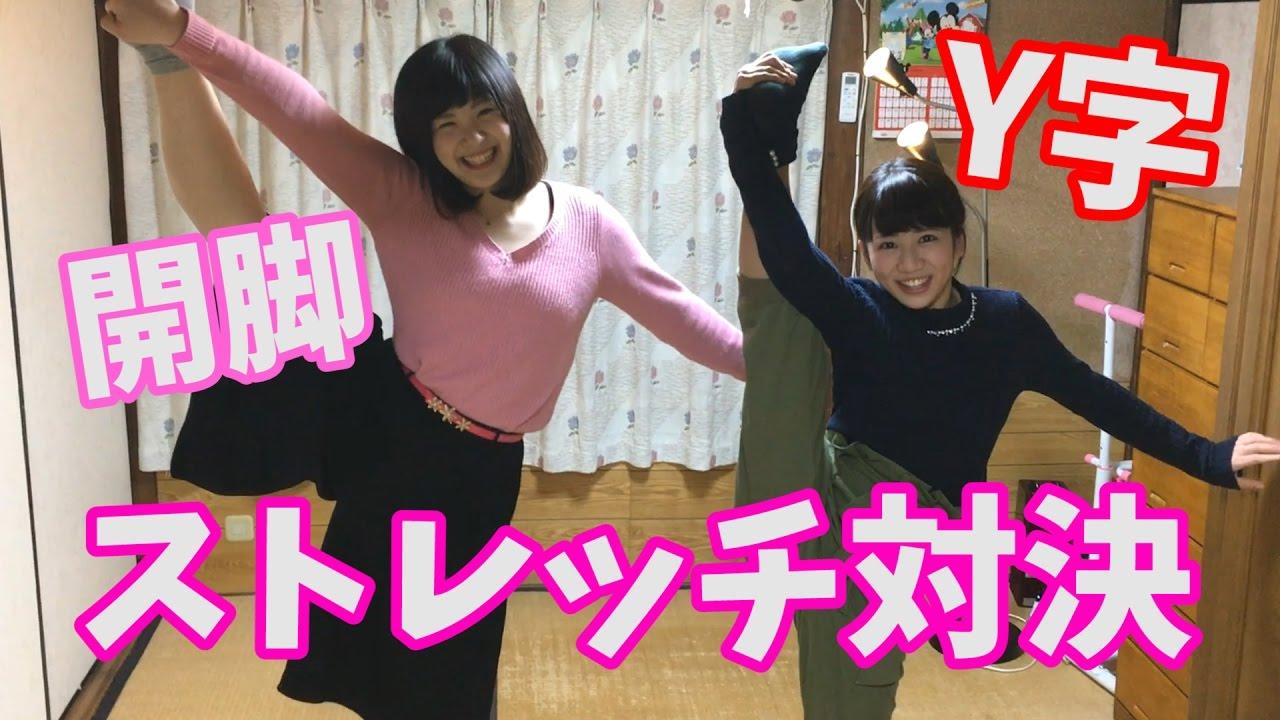 y字バランス 開脚・Y字バランス・ストレッチ対決!【くぅちゃんのゆる〜くレッツトライ】